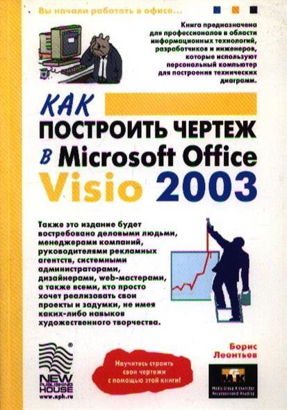 Как построить чертеж в MS Office Visio 2003