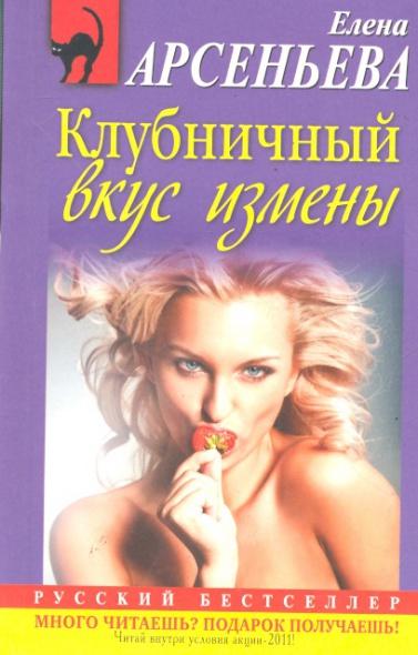 Арсеньева Е. Клубничный вкус измены иван бунин жизнь арсеньева