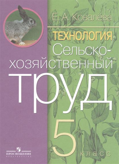 Ковалева Е. Технология. Сельскохозяйственный труд. 5 класс