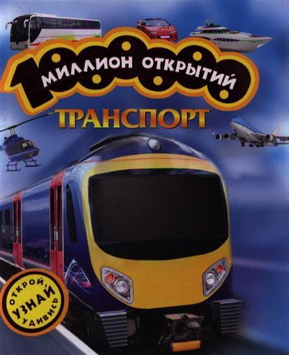 Кудишин И. Транспорт