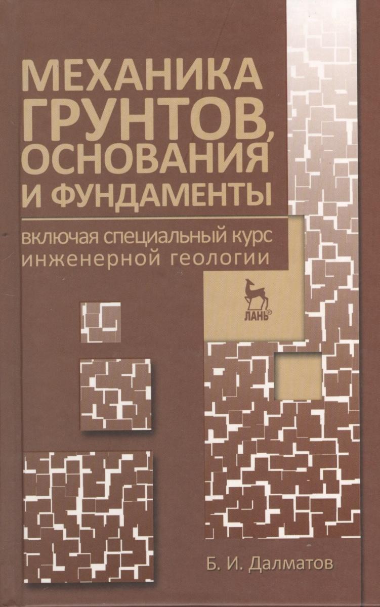 Механика грунтов, основания и фундаменты (включая специальный курс инженерной геологии). Учебник. Издание третье, стереотипное