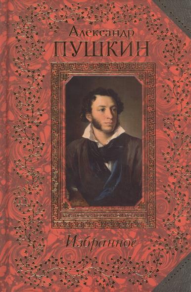 Пушкин А. Александр Пушкин. Избранное александр пушкин уходя по английски