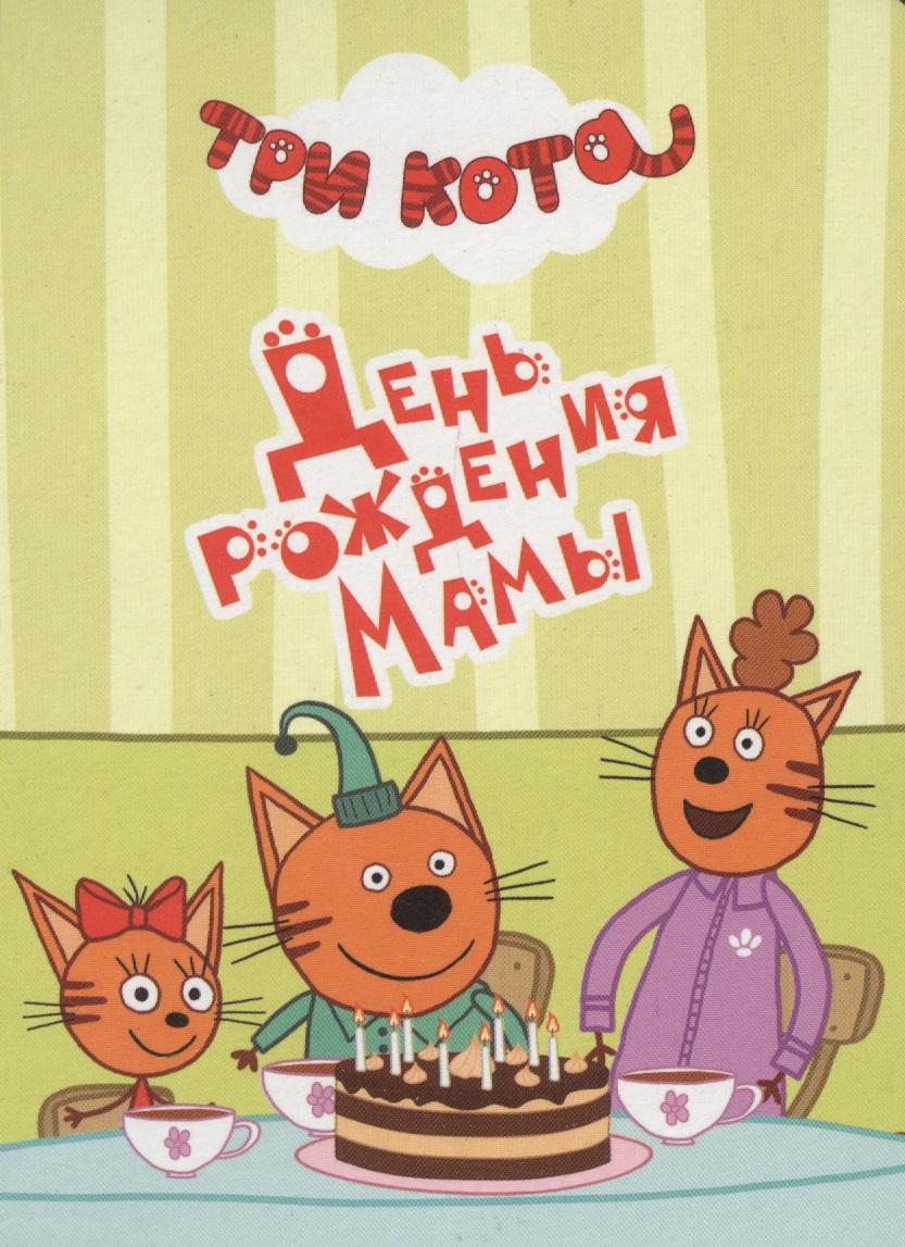 Три кота. День рождения мамы barex молочко оксигент с маслом карите 12