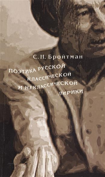 Поэтика русской классической и неклассической лирики