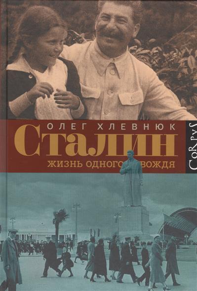 Хлевнюк О. Сталин. Жизнь одного вождя сталин биография вождя