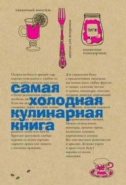 Серов А. (ред.) Самая холодная кулинарная книга ISBN: 9785386068035 серов а ред как защититься с помощью ангелов isbn 9785699581108