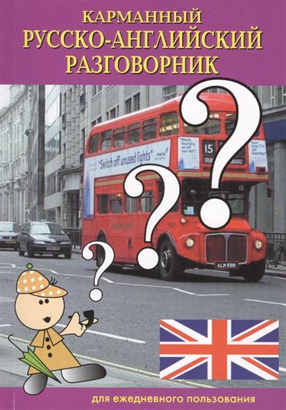 Карманный русско-английский разговорник для ежедневного пользования
