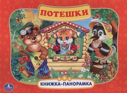 Хомякова К. (ред.) Потешки. Книжка-панорамка книжка игрушка потешки 93303