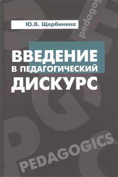 Введение в педагогический дискурс: Учебник