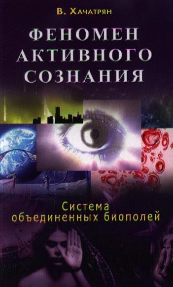 Хачатрян В. Феномен активного сознания: система объединенных биополей бескова и герасимова и меркулов и феномен сознания