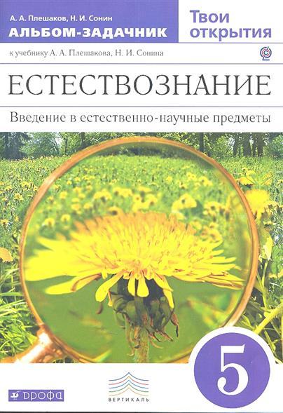 Твои открытия. 5 класс. Альбом-задачник к учебнику А. А. Плешакова, Н. И. Сонина