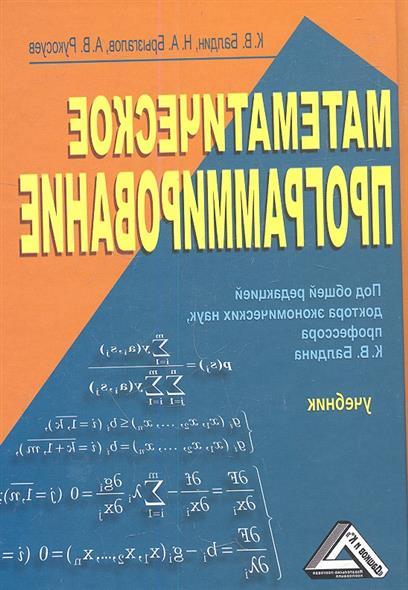 Математическое программирование. Учебник. 2-е издание