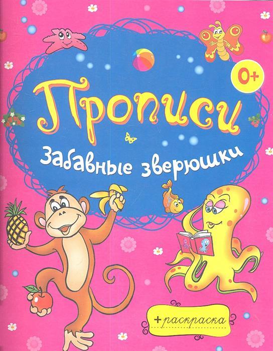 Панфилова Е (худ.) Прописи Забавные зверюшки ISBN: 9785386056087