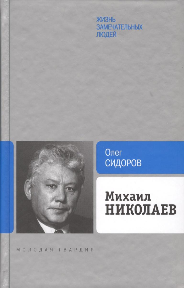 Сидоров О. Михаил Николаев олег сидоров михаил николаев