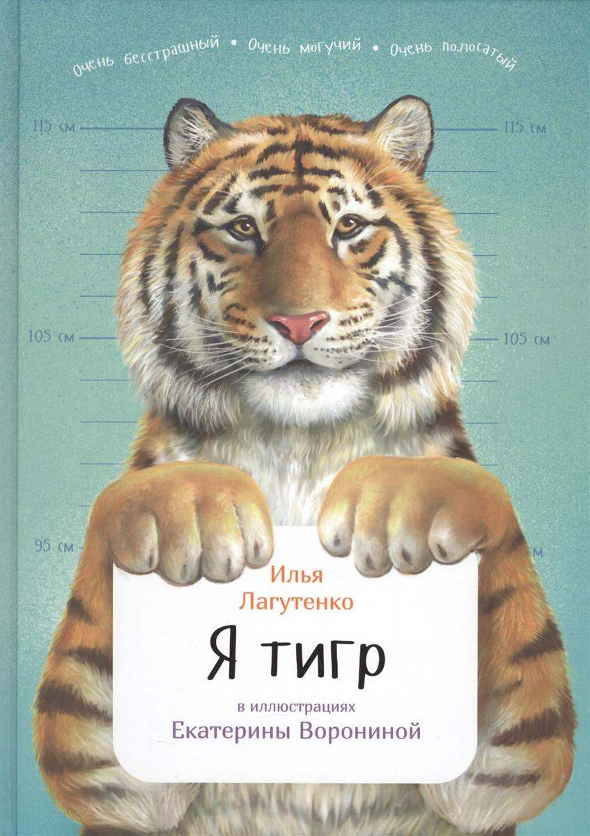 Лагутенко И. Я тигр