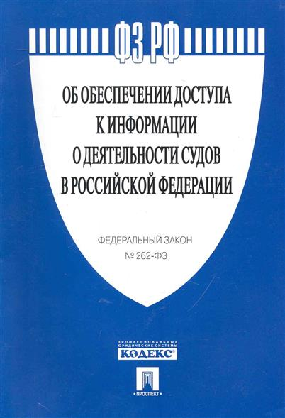ФЗ Об обеспечении доступа к информации о деят. судов в РФ №262-ФЗ