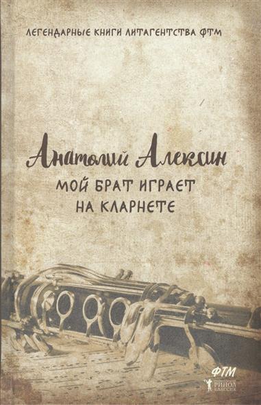 Алексин А. Мой брат играет на кларнете