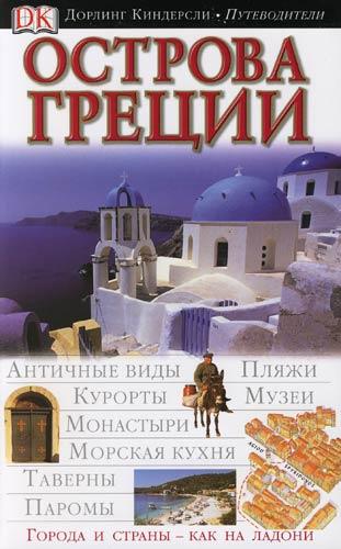 Дабин М. Острова Греции