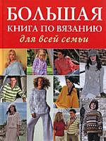 Большая книга по вязанию для всей семьи