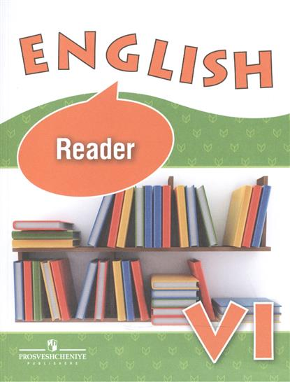 Афанасьева О. Английский язык. 6 клкласс. Книга для чтения
