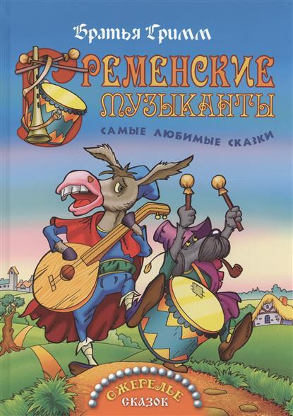 Братья Гримм Бременские музыканты. Самые любимые сказки гримм в гримм я самые любимые сказки