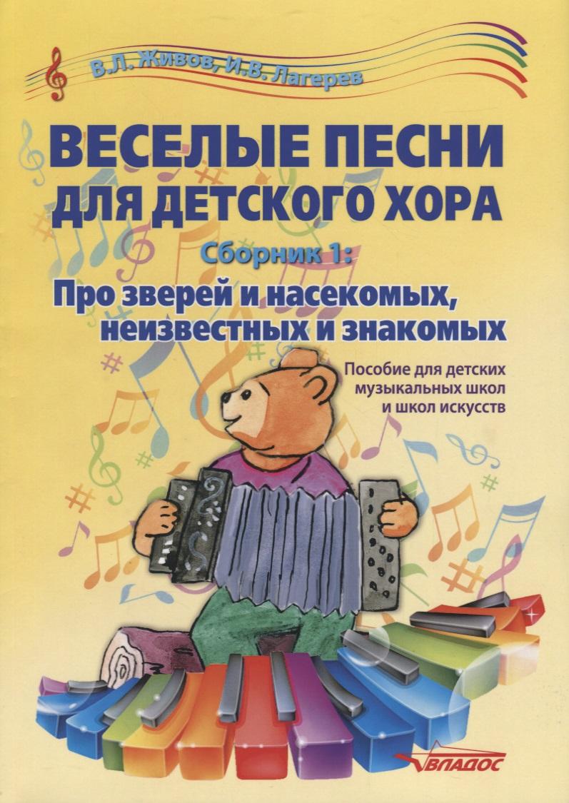 цены Живов В., Лагерев И. Веселые песни для детского хора. Сборник 1: Про зверей и насекомых, неизвестных и знакомых. Пособие для детский музыкальный школ и школ искусств