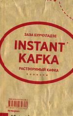 Растворимый Кафка