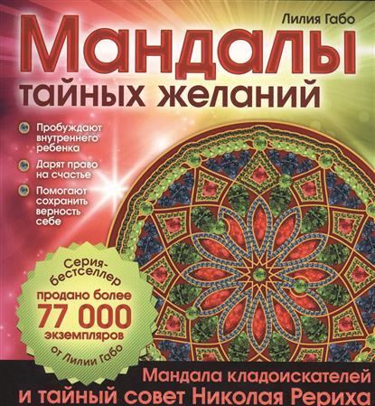 Габо Л. Мандалы тайных желаний russia canned fish