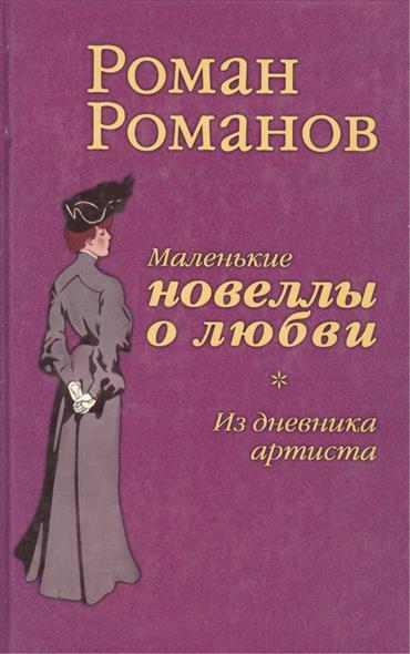 Маленькие новеллы о любви Из дневника артиста