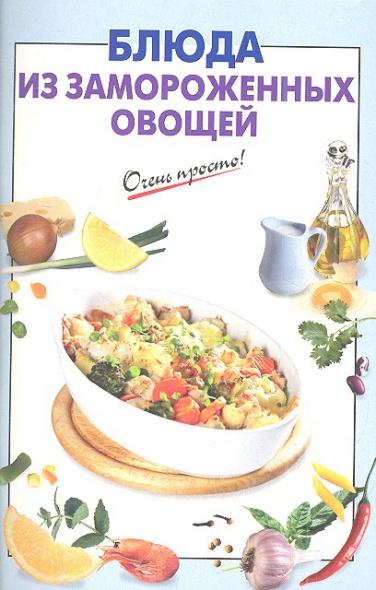 Блюда из замороженных овощей