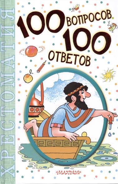 100 вопросов - 100 ответов. Хрестоматия