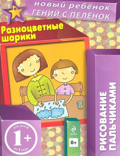 Разноцветные шарики. Рисование пальчиками. Для детей от 1 года