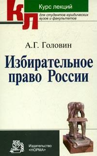 Избирательное право России Курс лекций