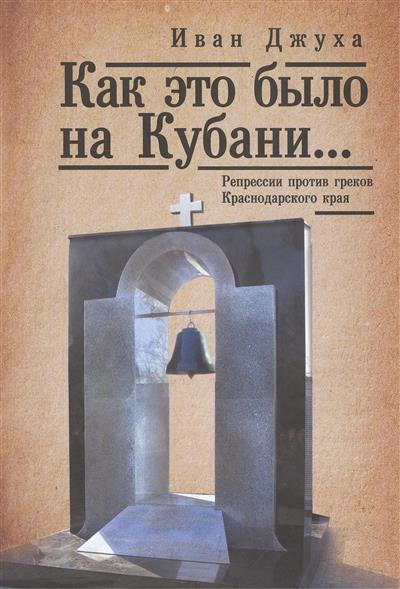 Как это было на Кубани… Репрессии против греков Краснодарского края
