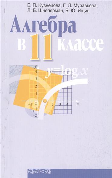 Алгебра в 11 классе. Учебно-методическое пособие для учителей общеобразовательных учреждений с русским языком с 11-летним сроком обучения