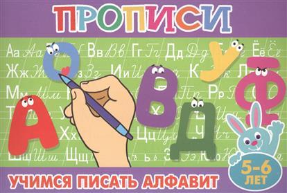 Учимся писать алфавит. 5-6 лет ISBN: 9785978009521 жинет гранкуэн жоли учимся писать 5 6 лет