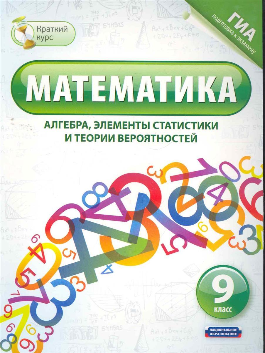 ГИА Математика 9 кл
