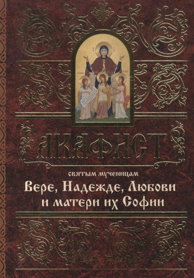 Акафист святым мученицам Вере, Надежде, Любови и матери их Софии коллекция любови орловой