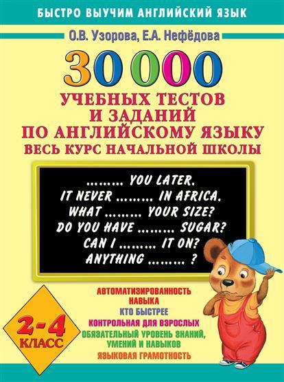 30 000 учебных тестов и заданий по английскому языку. Весь курс начальной школы. 2-4 класс