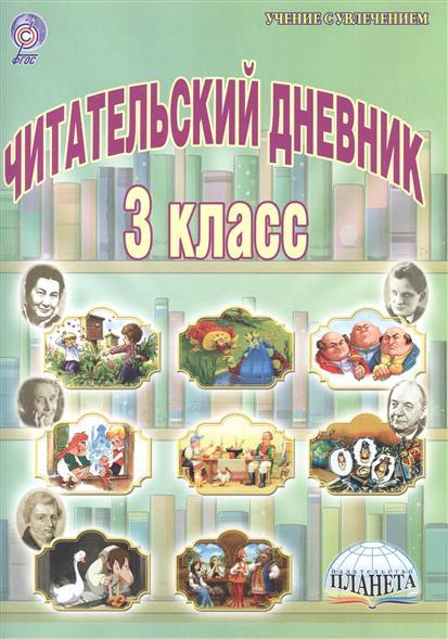 Буряк М. Читательский дневник. 3 класс ISBN: 9785916588255 дневник наблюдений 3 класс isbn 9785905279928