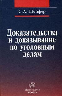 Доказательства и доказывание по уголов. делам