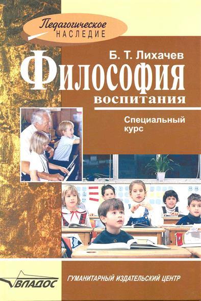 Философия воспитания Спец. курс