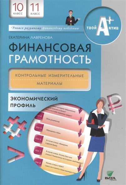 Финансовая грамотность. Контрольные измерительные материалы. 10-11 классы. Экономический профиль