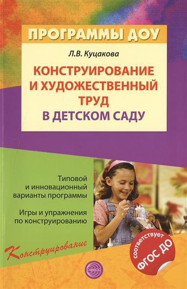 Куцакова Л. Конструирование и художественный труд в детском саду консультирование родителей в детском саду возрастные особенности детей