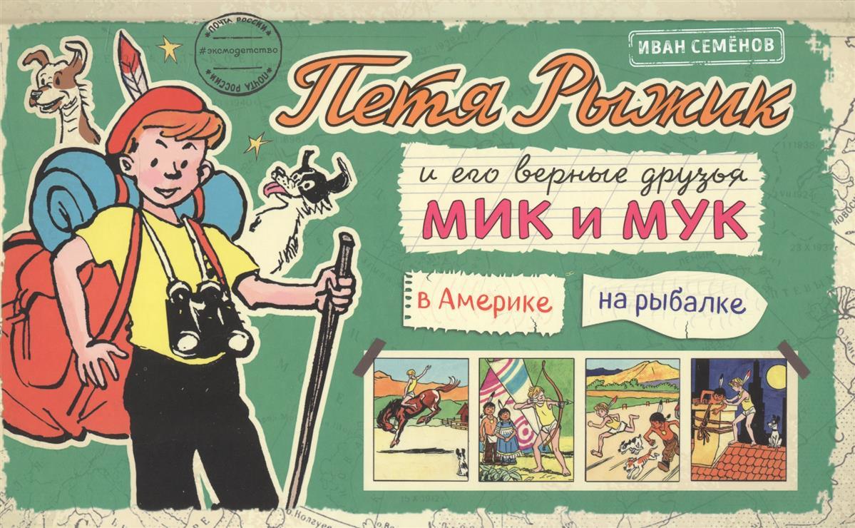Петя Рыжик и его верные друзья Мик и Мук: В Америке. На рыбалке.