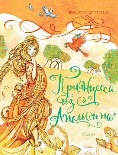 Родионова Н. (ред.) Принцесса из Апельсина. Сказки