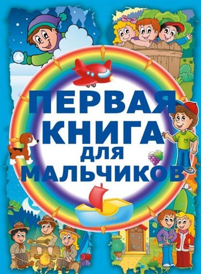 Попова И. Первая книга для мальчиков