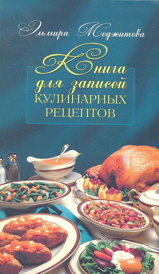 Книга для записей кулинарных рецептов от Читай-город