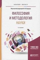 Философия и методология науки