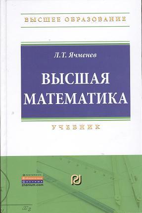 Ячменёв Л. Высшая математика: Учебник вереина л металлообрабатывающие станки учебник